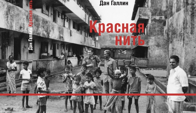 "Dan Gallin will present his book ""Red Thread"" in Moscow"