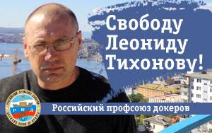 Свободу Леонида Тихонову!